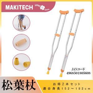 松葉杖 松葉づえ 軽量 医療 リハビリ 2本セット クラッチ 適合身長 155-188cm 本体長さ 118-138cm 重さ770g 9段階調節 MT-E|nanohanakaigo