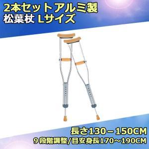 松葉杖 軽量 医療 Lサイズ リハビリ 2本セット  クラッチ 130-150cm  重さ750g  9段階調節 MT-L(Y)  |nanohanakaigo
