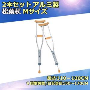 松葉杖 軽量 医療 リハビリ Mサイズ 2本セット クラッチ 110-130cm  重さ800g 9段階調節 MT-M(Y)   |nanohanakaigo