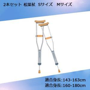 松葉杖 軽量 医療 Sサイズ 適合身長143-163CM Mサイズ 160-180CM リハビリ 2本セット クラッチ 非課税  |nanohanakaigo