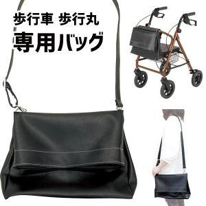 バッグ 歩行器 歩行車  介護 福祉用品 椅子付 歩行丸用 バッグ マキテック 歩行丸専用バッグ PHX-10|nanohanakaigo