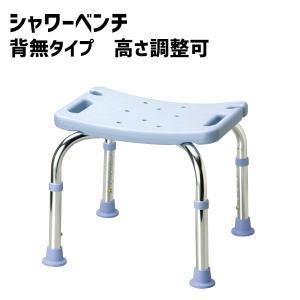 シャワーベンチ シャワーチェア  背無シャワーベンチ ミニタイプ シャワーベンチMini ライトブルー SB-12LB|nanohanakaigo