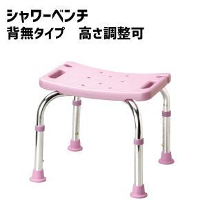 シャワーベンチ シャワーチェア  背無シャワーベンチ ミニタイプ シャワーベンチMini ライトピンク SB-12LP|nanohanakaigo