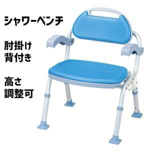 シャワーベンチ シャワーチェア  折りたたみ 肘掛け 背付き  ソフテック ブルー SBF-10BL(N)  |nanohanakaigo
