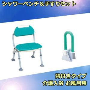 シャワーベンチ 手すり セット 介護 入浴 シャワーチェア  折りたたみ 背付  ソフテックミドルタイプ ライトグリーン SBM-11GR YT-26|nanohanakaigo