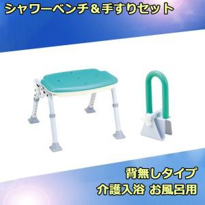 シャワーベンチ 手すり セット 介護 入浴 シャワーチェア  折りたたみ 背なし  ソフテックミドルタイプ ライトグリーン SBM-12GR YT-26|nanohanakaigo