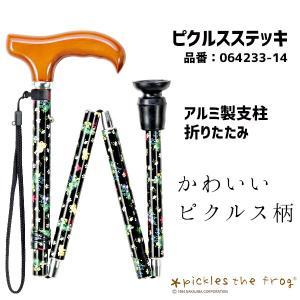 ステッキ  介護用品 杖 折りたたみ ピクルス かわいい 子供用杖  カラフル 先ゴム 黒 064233-14|nanohanakaigo