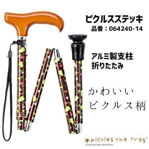 ステッキ  介護用品 杖 折りたたみ ピクルス かわいい 子供用杖  カラフル 先ゴム 茶 064240-14|nanohanakaigo