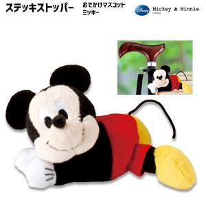 ステッキストッパー  ストッパー 杖 ステッキ 介護用品 おでかけマスコット カラフル ミッキー 057181-13|nanohanakaigo