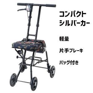 シルバーカー  コンパクト おしゃれ カバー 軽量  スキット ローズ SX-30RF|nanohanakaigo