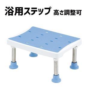 浴槽台  踏み台 バスステップ 5段階調整 高さ20cm 介護用品  浴槽椅子  浴槽台アシスト ライトブルー YAS-H03LB|nanohanakaigo