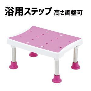 浴槽台  踏み台 バスステップ 5段階調整 高さ20cm 介護用品  浴槽椅子  浴槽台アシスト ライトピンク YAS-H03LP|nanohanakaigo