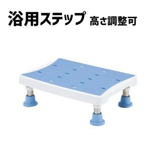 浴槽台  踏み台 バスステップ 2段階調整 高さ12cm 介護用品  浴槽椅子 浴槽台アシスト ライ...
