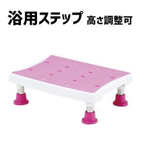 浴槽台  踏み台 バスステップ 2段階調整 高さ12cm 介護用品   浴槽椅子 浴槽台アシスト ライトピンク YAS-L01LP|nanohanakaigo