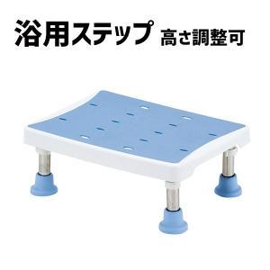 浴槽台  踏み台 バスステップ 3段階調整 高さ15cm 介護用品 浴槽椅子  浴槽台アシスト ライトブルー YAS-M02LB|nanohanakaigo