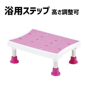 浴槽台  踏み台 バスステップ 3段階調整 高さ15cm 介護用品  浴槽椅子  浴槽台アシスト ライトピンク YAS-M02LP|nanohanakaigo