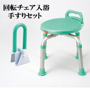 入浴 シャワーチェア 手すり セット  入浴用椅子 バスチェア 介護用品 浴槽椅子 お得セット 介助 YK-360GR+YT-26GR|nanohanakaigo