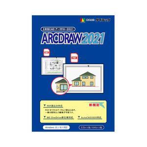 ダイテック ARCDRAW2021(対応OS:その他) 目安在庫=○ nanos