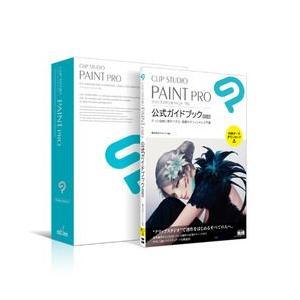セルシス CLIP STUDIO PAINT PRO 公式ガイドブック 改訂版セットモデル(対応OS:WIN&MAC) 目安在庫=△ nanos