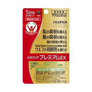 富士フイルム ヘルスケア ラボラトリー メタバリアプレミアムEXお試しパック(5日分)1袋 取り寄せ商品|nanos