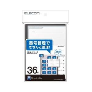 エレコム SDカードケース/トールケースタイプ/SD36枚収納/ブラック メーカー在庫品