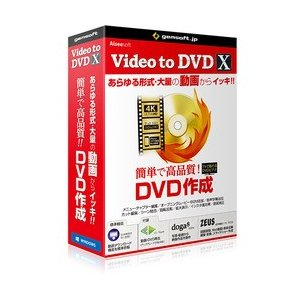 gemsoft Video to DVD X -高品質DVD...