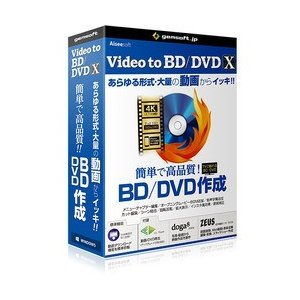 gemsoft Video to BD/DVD X -高品質...