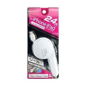 カシムラ LightningリールDCチャージャー 2.4A ホワイト 取り寄せ商品 nanos