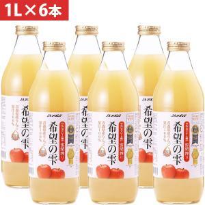アオレン 青森の味!りんごジュース希望の雫 品種ブレンド 瓶1000ml×6本 目安在庫=○