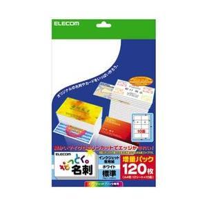 エレコム MT-HMN1WN なっとく名刺 インクジェット専用紙<標準・ホワイト> メーカー在庫品