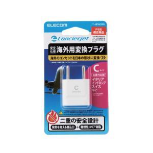 エレコム 海外用変換プラグ/Cタイプ T-HP...の関連商品1