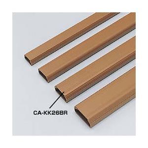 サンワサプライ CA-KK26BR ケーブルカバー(角型、ブラウン) メーカー在庫品