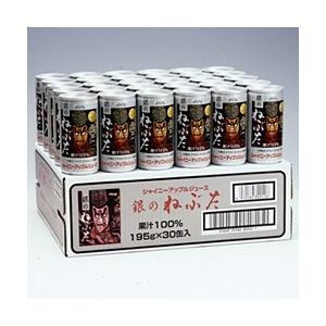 シャイニー 青森の味!アップルジュース 銀のねぶたストレート缶 195g×30缶 目安在庫=○|nanos