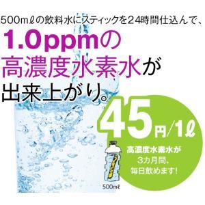 水素水生成スティック  水素プラズマウォーター生成スティック プラズマプラクシス(1本入) Plasma Praxis|nanpoo|03