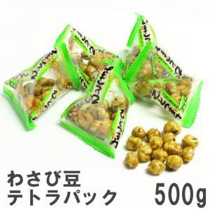 わさび豆テトラパック 500g グリンピースの豆菓子個包装タイプ まとめ買い用大袋