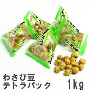 わさび豆テトラパック 1kg グリンピースの豆菓子個包装タイプ 業務用大袋