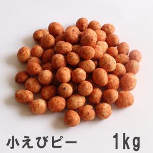 小えびピー1kg 南風堂 業務用大袋 海老粉を練りこんだ小粒豆菓子 nanpudou