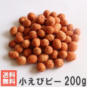 小えびピー200g 送料無料お試しメール便 南風堂 海老粉を練りこんだ小粒豆菓子 nanpudou