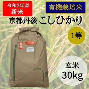 有機京都丹後産コシヒカリ 令和元年 玄米30kg 1等|nantan-smile