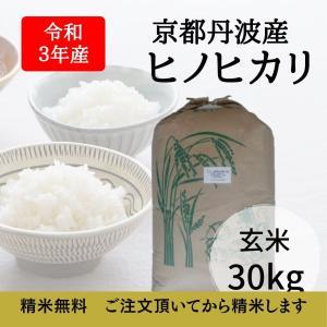 京都丹波産ヒノヒカリ 令和元年 玄米30Kg |nantan-smile