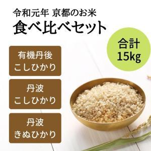 京都丹後産・丹波産 3種食べ比べセット 令和元年産 こしひかり・きぬひかり|nantan-smile