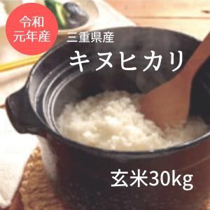 三重県産  キヌヒカリ 令和元年 玄米30Kg|nantan-smile