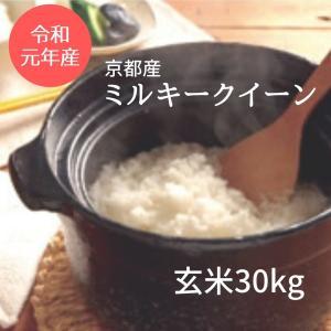 京都産ミルキークィーン 令和元年 玄米30Kg|nantan-smile