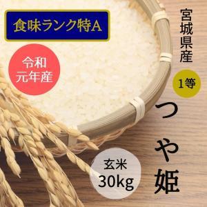 宮城県産 つや姫  令和元年 玄米30Kg 特A 1等|nantan-smile