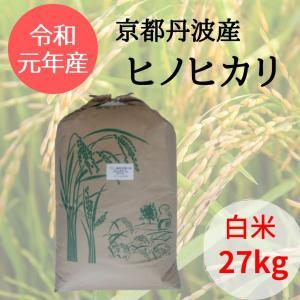 【白米】京都丹波産ヒノヒカリ 令和元年|nantan-smile