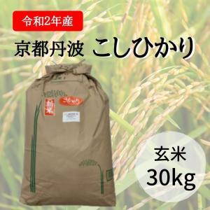 京都丹波コシヒカリ 玄米30Kg 令和元年 京都丹波産|nantan-smile