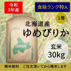 北海道ゆめぴりか 玄米30Kg 令和元年 北海道産 特A 1等|nantan-smile