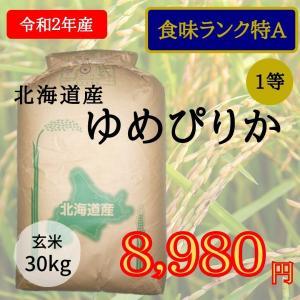 北海道産ゆめぴりか 玄米30Kg 令和2年 特A 1等