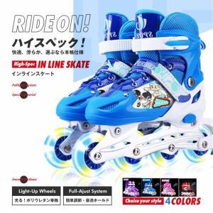 インラインスケート ローラーブレード 子供/ジュニア用 ウィールが光る ローラースケート サイズ調整...
