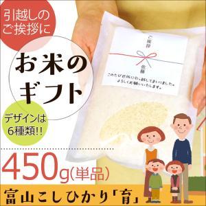 引越し 挨拶 ギフト お米 450g 富山県産 コシヒカリ 普通米 無洗米 育 はぐくみ 29年度産 なんとのほんまもん|nanto
